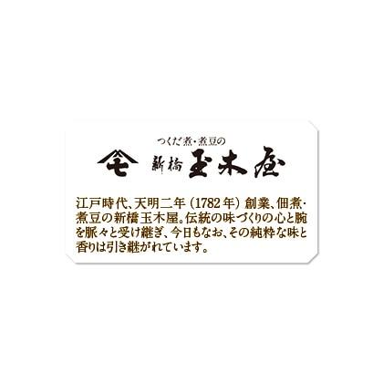 <新橋玉木屋>秋刀魚さんしょ煮 3本