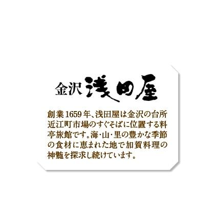 <金沢 浅田屋>金沢おでん3袋