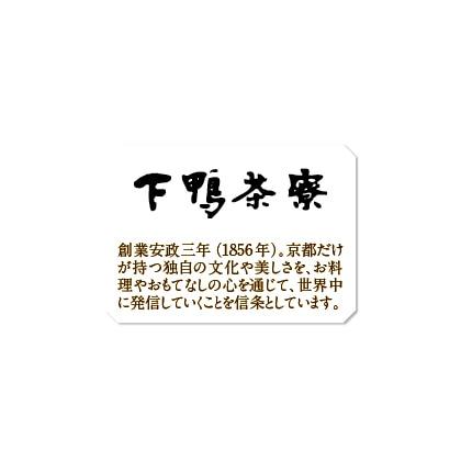 <下鴨茶寮>料亭のご馳走 特撰