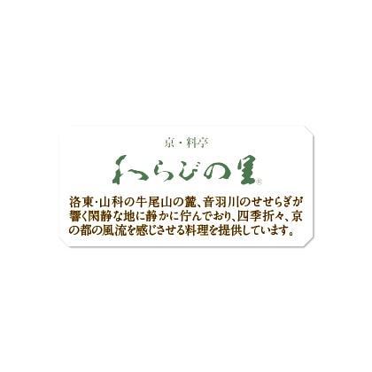 <京・料亭 わらびの里>料亭一膳と最中スープ