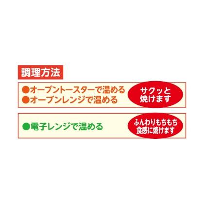<日本ハム>ピッツァフェリッチェリア 4種セット