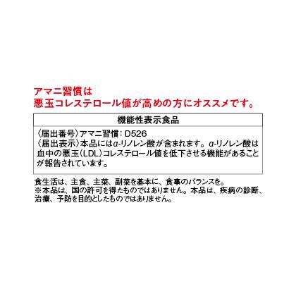 アマニ習慣・ローストアマニ粒・粉末セット