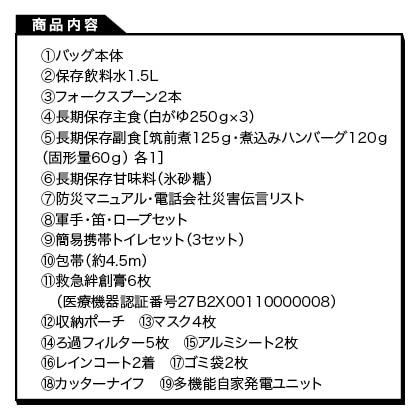 貯水タンク内蔵 EX.48 サバイバルローラーバッグセット スーパーグランデ「東急ハンズセレクション」