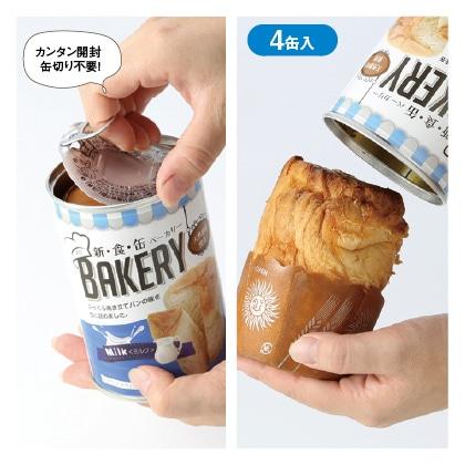 新食缶ベーカリー缶入りソフトパン4缶<B>