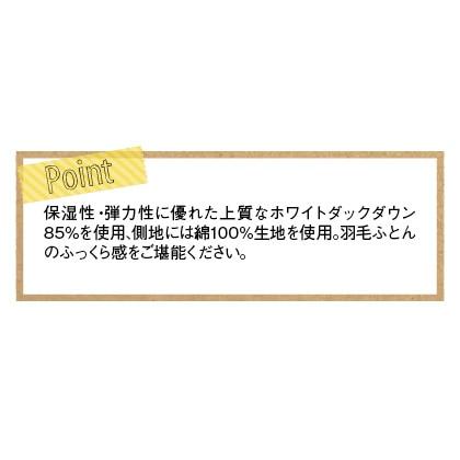<西川>羽毛掛けふとん(グレー系)