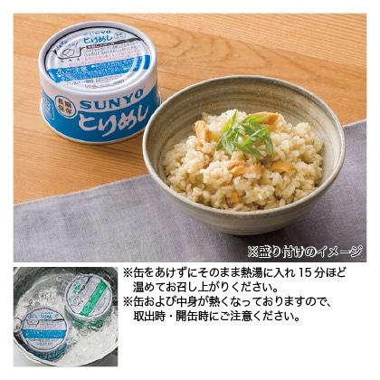 <サンヨー>めし缶4種詰合せ