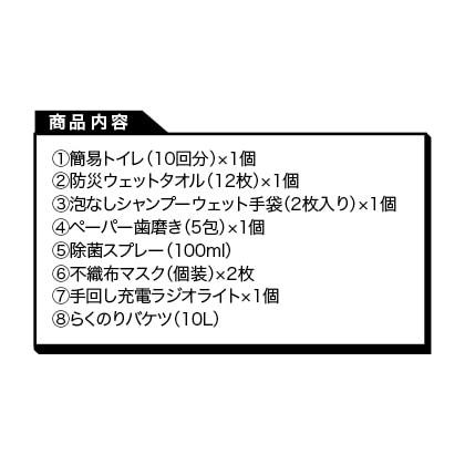 東急ハンズオリジナル 自宅待機セット