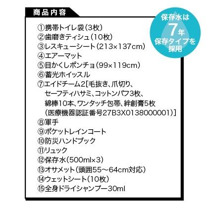 <ラピタ>防災セットオリジナル