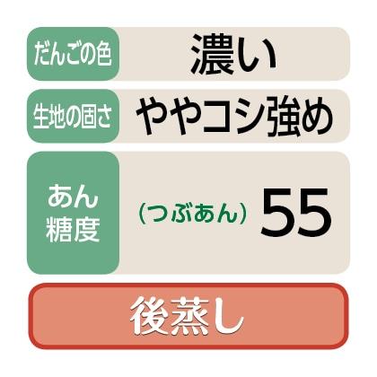 <岩野屋>笹だんご(つぶあん10個)