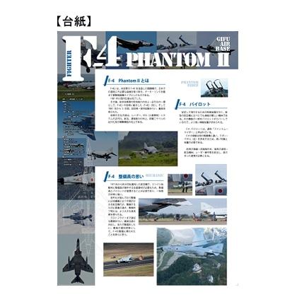 GIFU AIR BASE2020 F−4 Last Flight【4/30発送開始】