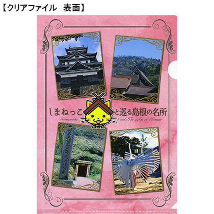 しまねっこと巡る島根の名所 其ノ四