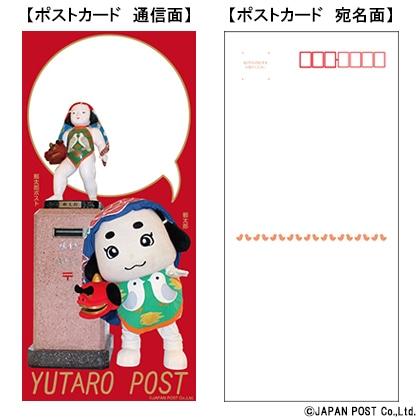 郵太郎とおもしろポスト・丸型ポスト