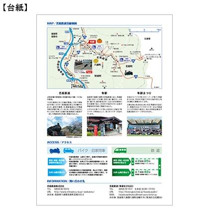 2017 隼駅まつり
