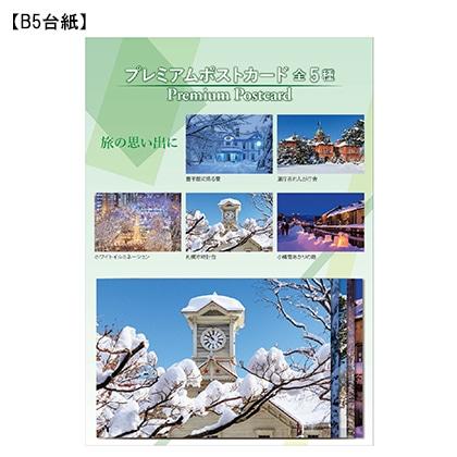 White Wonderland Hokkaido