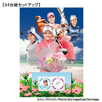 宮里藍引退記念 〜沖縄から世界へ翔いた軌跡〜