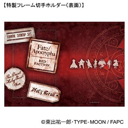 オリジナル フレーム切手セット「Fate/Apocrypha<赤の陣営>」