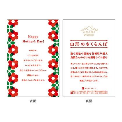 さくらんぼ 佐藤錦500g2L 桐箱 母の日カード付