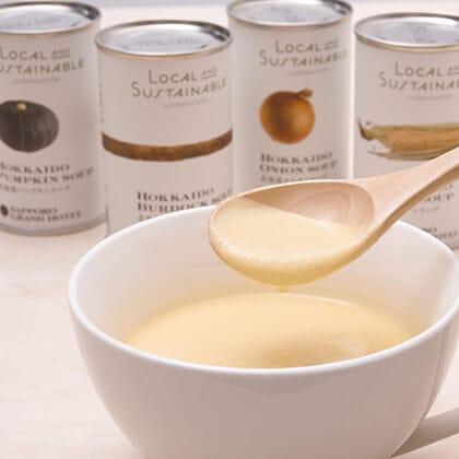 ローカルアンドサステナブル 札幌グランドホテル 北海道スープ缶詰詰合せ(8缶入り)
