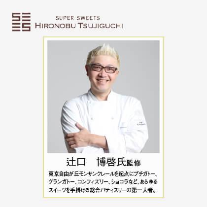スーパースイーツ焼き菓子&紅茶詰合せK(3)