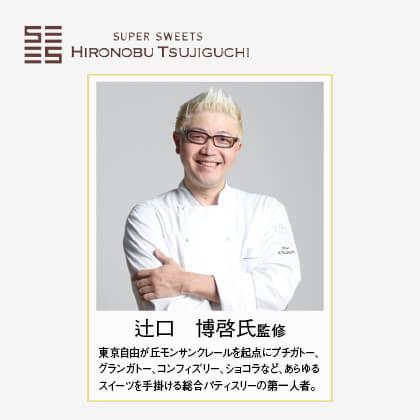 スーパースイーツ焼き菓子&紅茶詰合せK(5)