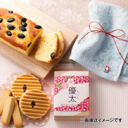 今治タオル&菓子詰合せ(お名入れ)(1)