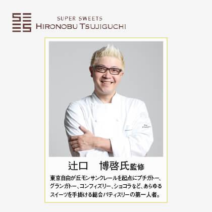 スーパースイーツ焼き菓子&紅茶詰合せS(4)