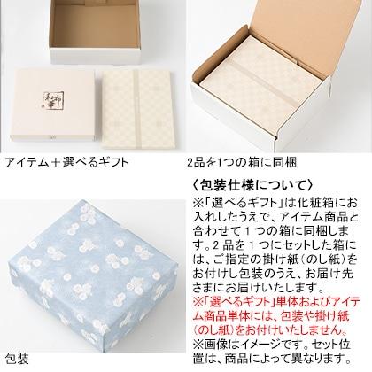 選べるギフト 花コースC + 澤口農園製茶 粋薫