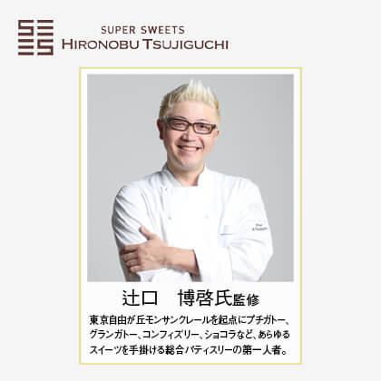 スーパースイーツ焼き菓子&紅茶詰合せC(5)