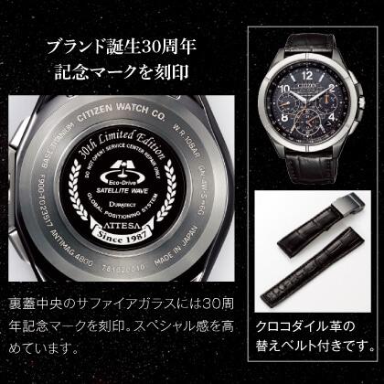 〈シチズン アテッサ〉エコ・ドライブGPS衛星電波時計 30周年記念限定モデル(17.3cm)