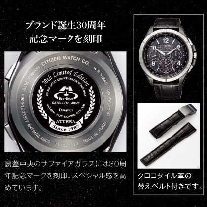 〈シチズン アテッサ〉エコ・ドライブGPS衛星電波時計 30周年記念限定モデル(19.1cm)