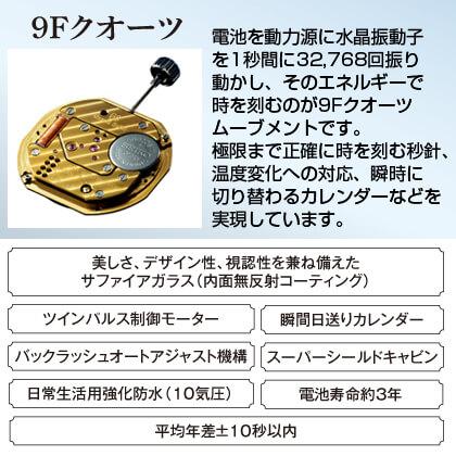 〈グランドセイコー〉クオーツ メンズウォッチ(16.5cm)