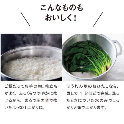 ムスイ鍋18cm
