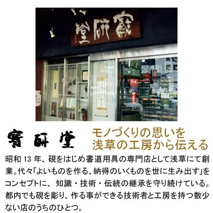 [宝研堂]万年毛筆本毛(べっこう調)