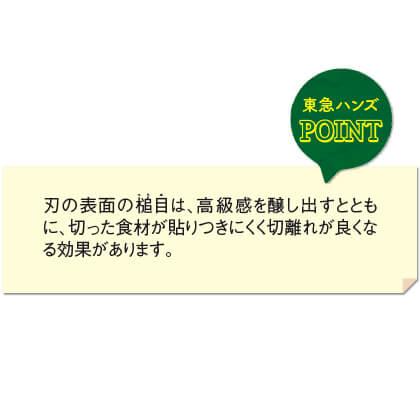 兼常槌目包丁(三徳)