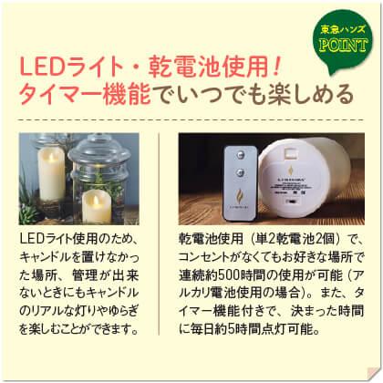 ルミナラ・キャンドル型 LEDライト