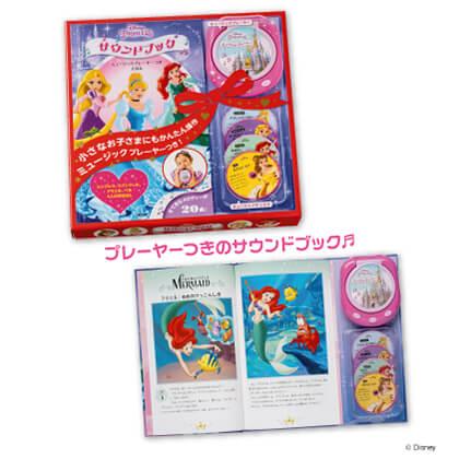 講談社の「ディズニープリンセスサウンドブック&ミニ絵本セット」