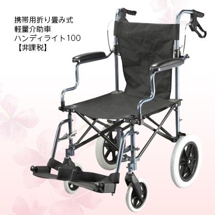 移動 きほんのセットA(JP1081)