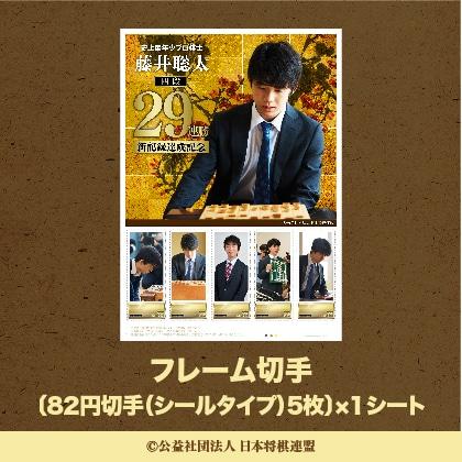 史上最年少プロ棋士「藤井聡太四段」29連勝新記録達成記念 フレーム切手セット