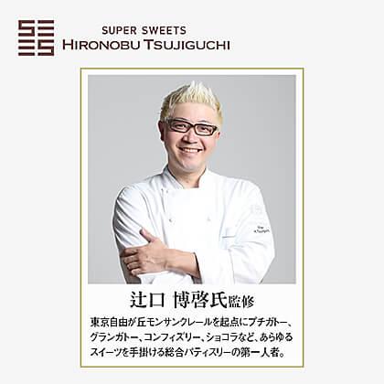 スーパースイーツ焼き菓子&紅茶詰合せC A