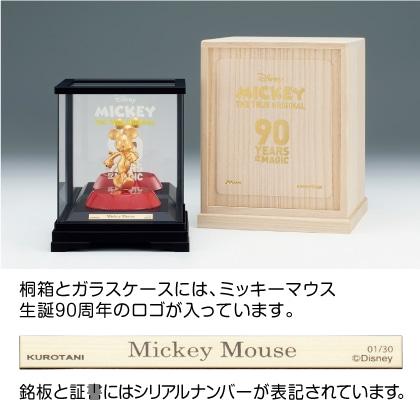 〈ディズニー〉ミッキーマウス生誕90周年記念 純金フィギュア ミッキーマウス
