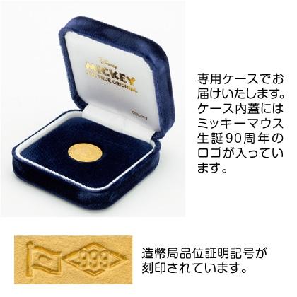 〈ディズニー〉ミッキーマウス生誕90周年記念 純金メダル ミッキーマウス
