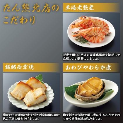 たん熊北店監修 和風おせち 三段重(早割)