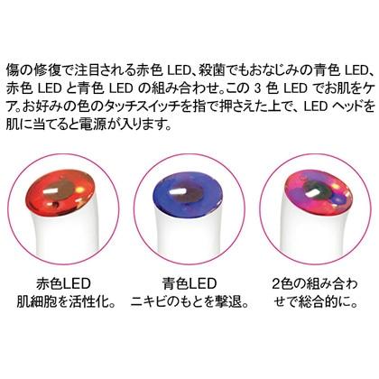 [アレティ] LED美顔器