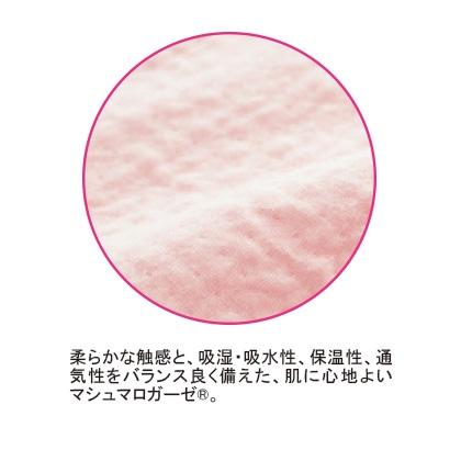 [内野] マシュマロガーゼパジャマ レディス ピンクS