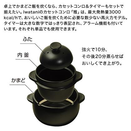 かまどご飯釜(大)+カセットコンロ+タイマーセット