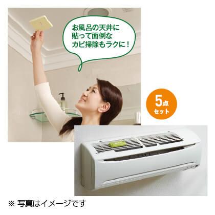コジット カビきれいセット(お風呂・エアコン)