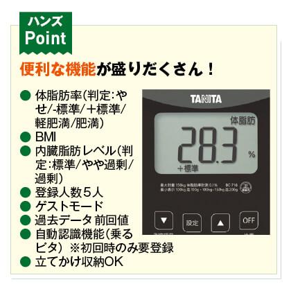 <タニタ>体組成計 BC−718(ホワイト)