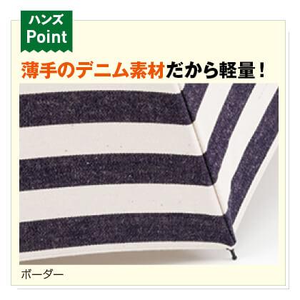 hands+岡山デニム折りたたみ傘50cm(ボーダー)