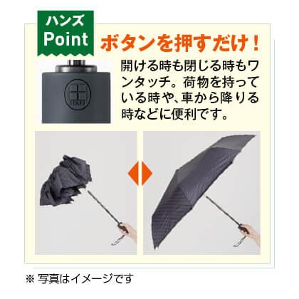 hands+調節式自動開閉折りたたみ傘59cm(ネイビー)