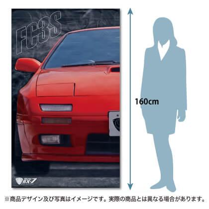 1/1スケールタペストリー RX−7 FC3Sデザイン
